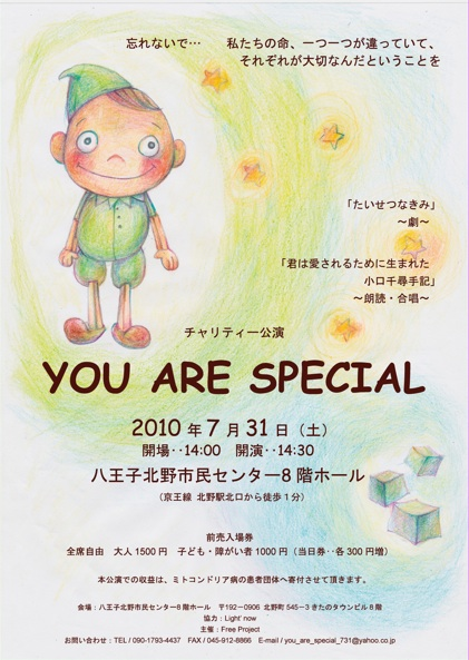 YOU_ARE_SPECIAL_flier