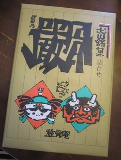 Genkotsu1