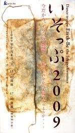 Isop2009