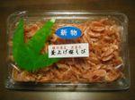 Sakuraebi_3