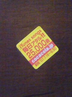 コカ・コーラキャンペーン